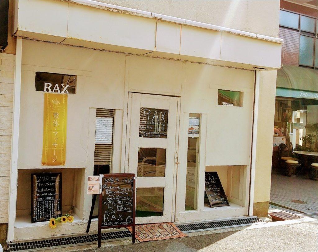 『RAX(ラックス)』さん外観