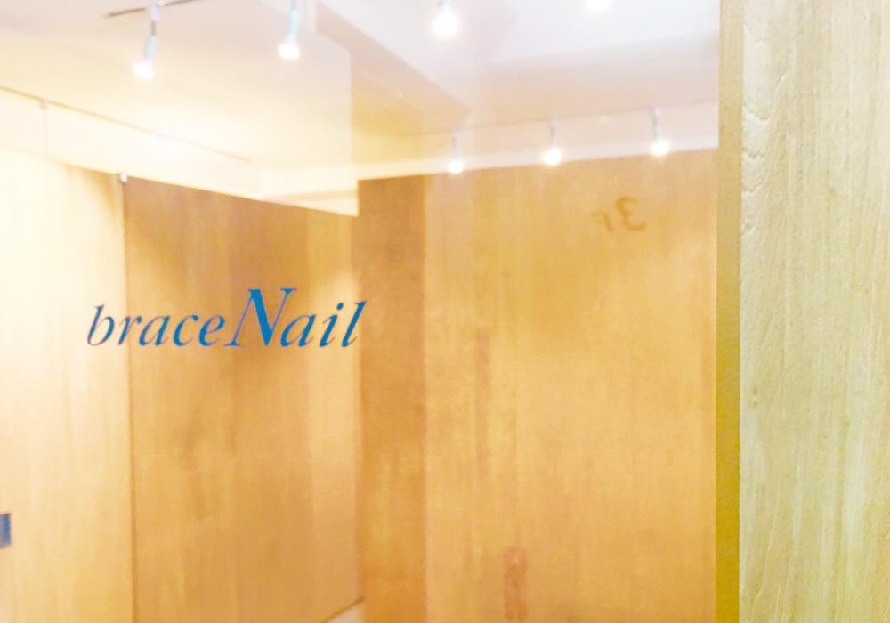 『brace Nail (ブレスネイル)』さん店舗